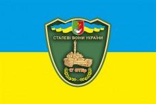 Купить Флаг 17-та окрема танкова бригада ЗСУ в интернет-магазине Каптерка в Киеве и Украине