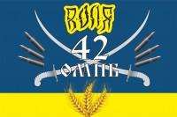 Флаг 42 Окремий Мотопіхотний Батальйон