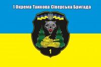Флаг 1 Окрема Танкова Сіверська Бригада ЗСУ - 1 ОТБр