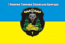 Прапор 1 Окрема Танкова Сіверська Бригада ЗСУ - 1 ОТБр