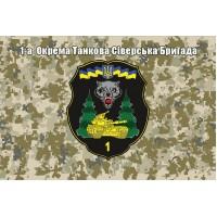 Прапор 1 Окрема Танкова Сіверська Бригада ЗСУ - 1 ОТБр (піксель)