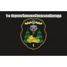 Флаг 1 Окрема Танкова Сіверська Бригада ЗСУ - 1 ОТБр (чорний)