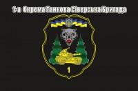 Прапор 1 Окрема Танкова Сіверська Бригада ЗСУ - 1 ОТБр (чорний)