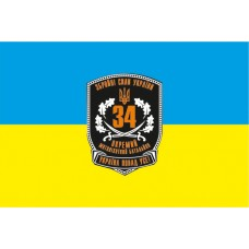 Прапор 34 ОМПБ