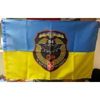 Прапор 54окремий розвідувальний батальйон