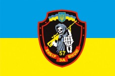Купить Прапор 57 ОМПБр Вибір за мною в интернет-магазине Каптерка в Киеве и Украине