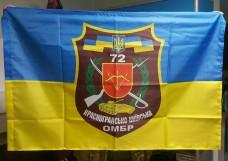 Купить Прапор 72 ОМБр - 72окрема механізована бригада ЗСУ в интернет-магазине Каптерка в Киеве и Украине
