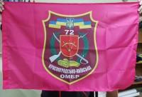 Флаг 72 ОМБР