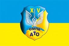Купить Флаг 15 ОМПБ в интернет-магазине Каптерка в Киеве и Украине