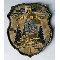 1 окрема танкова бригада шеврон
