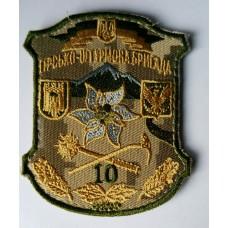 Шеврон 10 окрема гірсько-штурмова бригада