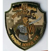 10 ОМПБ Поліська Січ шеврон польовий