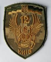 12 БТРО - 12 батальйон територіальної оборони Київ шеврон