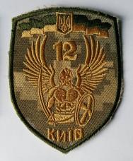 Купить 12 БТРО - 12 батальйон територіальної оборони Київ шеврон  в интернет-магазине Каптерка в Киеве и Украине
