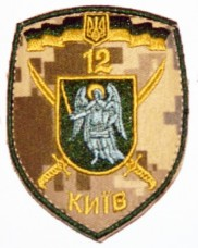 Купить 12 окремий мотопіхотний батальйон Київ шеврон польовий в интернет-магазине Каптерка в Киеве и Украине