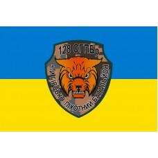 Флаг 128 ОГПБр - 1й Гірсько-Піхотний Батальйон