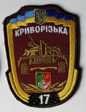 17 Окрема Танкова Криворізька Бригада шеврон