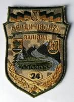 Шеврон 24 Окрема Механізована Бригада ЗСУ шеврон польовий