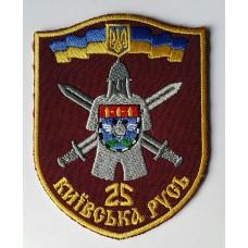 25 БТрО Київська Русь шеврон