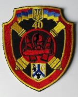 40 окрема артилерійська бригада (ЗСУ) шеврон кольоровий (Козак)