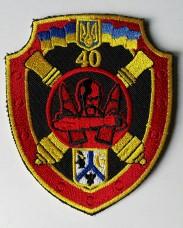 Купить 40 окрема артилерійська бригада (ЗСУ) шеврон кольоровий (Козак) в интернет-магазине Каптерка в Киеве и Украине