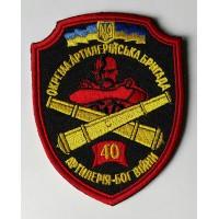 40 окрема артилерійська бригада (ЗСУ) шеврон Артилерія - Бог Війни