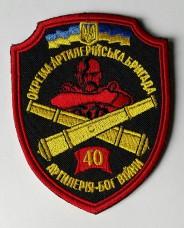 Купить 40 окрема артилерійська бригада (ЗСУ) шеврон Артилерія - Бог Війни в интернет-магазине Каптерка в Киеве и Украине