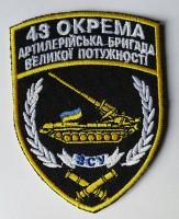 43 Окрема Артилерійська Бригада Великої Потужності (ЗСУ) шеврон кольоровий