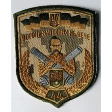 44 окрема артилерійська бригада шеврон польовий