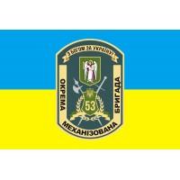 Прапор 53 ОМБр ЗСУ