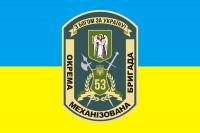 Флаг 53 ОМБр ЗСУ