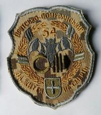 Шеврон 54 ОРБ польовий
