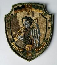 57 окрема мотопіхотна бригада Шеврон польовий Вибір за мною