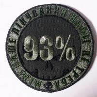 Шеврон 93% Мені ваше лікування нафіг не потрібно