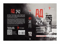 Книга АД 242. Історія мужності, братерства та самопожертви