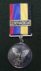 Медаль Учасник АТО Докучаєвськ