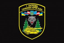 Прапор 1 ОТБр - 1 окрема танкова бригада ЗСУ (старий знак)