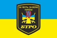 Прапор 10 БТрО Батальйон Териториальної Оборони ПОЛІССЯ
