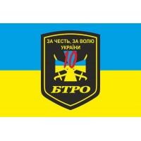 Флаг 10 БТрО Батальйон Териториальної Оборони ПОЛІССЯ