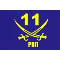 Флаг 11 БТрО Київська Русь - з вказаним підрозділом на замовлення