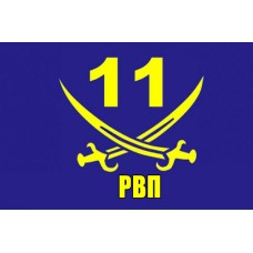Прапор 11 БТрО Київська Русь - з вказаним підрозділом на замовлення