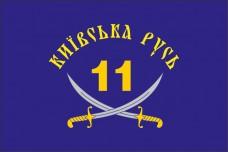 "Флаг 11 БТрО ""Київська Русь"""