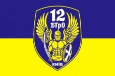 Купить Флаг 12 БТРО Київ - 12 Батальон Теробороны  в интернет-магазине Каптерка в Киеве и Украине