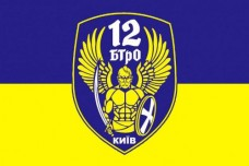 Флаг 12 БТРО Київ - 12 Батальон Теробороны