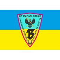 Флаг 13 БТРО Чернигів - 13 Батальон Тероборони