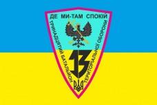 Прапор 13 БТРО Чернигів - 13 Батальон Тероборони