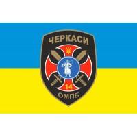 Прапор 14 БТРО ЧЕРКАСИ - 14 Батальон Тероборони