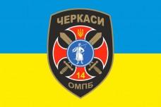 Флаг 14 БТРО ЧЕРКАСИ - 14 Батальон Тероборони