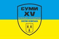 Флаг 15 БТРО СУМИ - 15 Батальон Тероборони