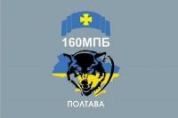 Флаг 16 ОМПБ Полтава